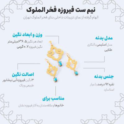اینفوگرافی نیم ست فیروزه فخرالملوک