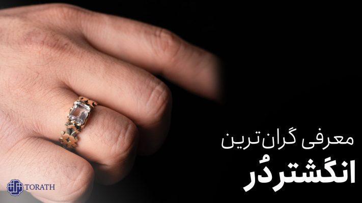 گران ترین انگشتر در