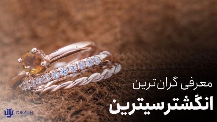 گران ترین انگشتر سیترین